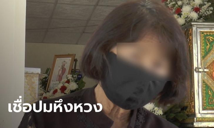 แม่เชื่อ หนุ่มโคราชถูกยิงดับจากปมหึงหวง เผยเห็นลูกชายทะเลาะแฟนหนุ่มบ่อย