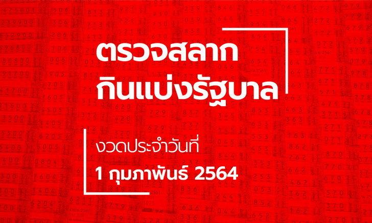 ตรวจหวย 1 กุมภาพันธ์ 2564 ตรวจรางวัลที่ 1 ผลสลากกินแบ่งรัฐบาล