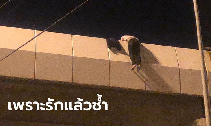 หนุ่มช้ำรักเจอสาวคบซ้อน กรีดหน้า-เชือดข้อมือตัวเอง ปีนสะพานมอเตอร์เวย์หวังฆ่าตัวตาย