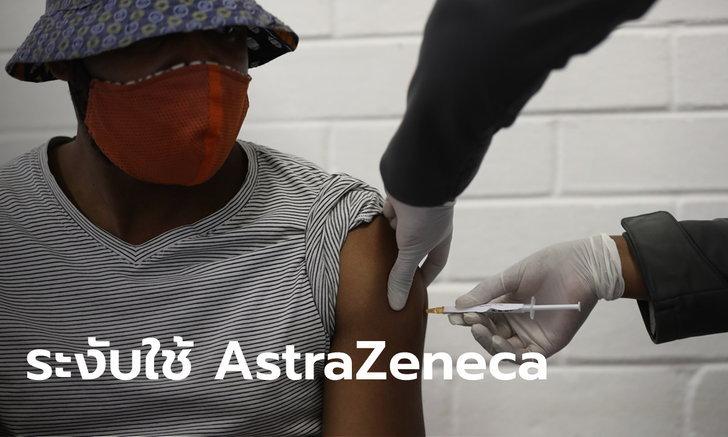 แอฟริกาใต้ระงับใช้วัคซีน AstraZeneca หลังพบประสิทธิภาพยับยั้งไวรัสกลายพันธุ์ต่ำ