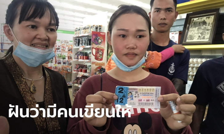 พนักงานแคชเชียร์สาวสุดเฮง ฝันแม่น ถูกลอตเตอรี่รางวัลที่ 1 รับโชค 12 ล้าน