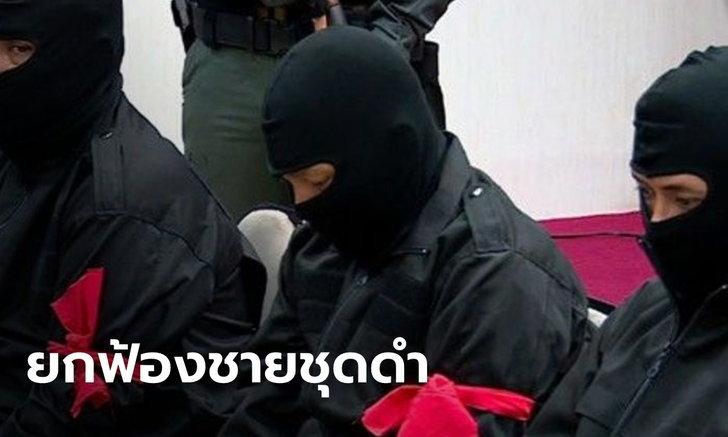 """ศาลฎีกายกฟ้อง """"ชายชุดดำ"""" กรณีชุมนุมคนเสื้อแดงปี 2553 หลังติดคุกกว่า 4 ปี"""