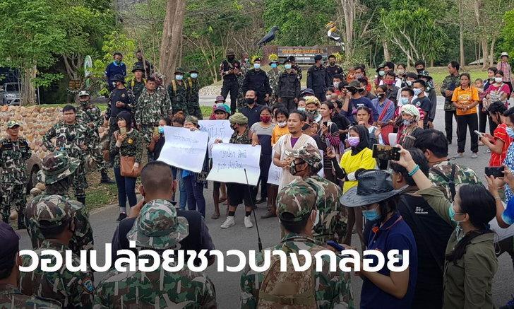 ชาวกะเหรี่ยงบางกลอย รวมตัวขอสิทธิ-เรียกร้องทนายช่วยญาติถูกจับรุกป่าแก่งกระจาน