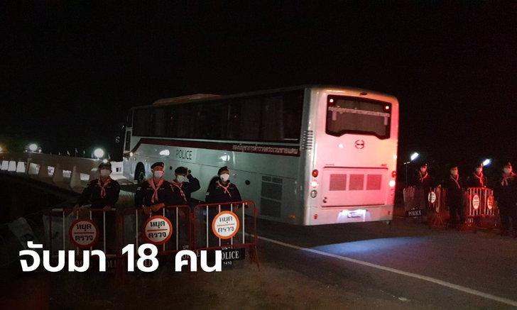 ตำรวจจับ โตโต้ พร้อมผู้ชุมนุมรวม 18 คน ส่ง ตชด.ภ.1 ตั้งด่านคุ้มกันเข้ม