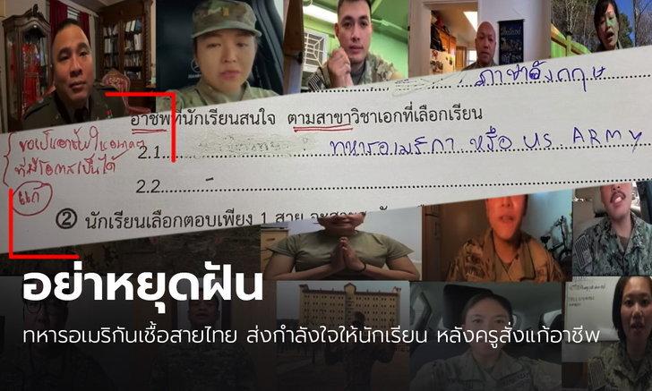 """อย่าหยุดฝัน...ทหารอเมริกันเชื้อสายไทย ส่งกำลังใจให้นักเรียน หลังถูกครูสั่งแก้ """"ขออาชีพที่เป็นไปได้"""""""