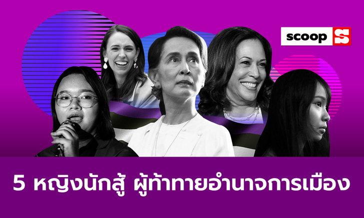 5 หญิงนักสู้ ผู้ท้าทายอำนาจการเมือง