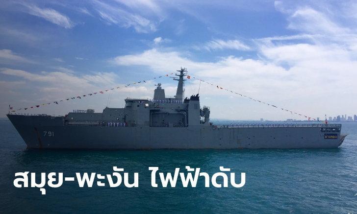 """""""เรือหลวงอ่างทอง"""" ทอดสมอโดนสายเคเบิลใต้ทะเลชำรุด """"เกาะสมุย-พะงัน"""" เจอวิกฤตไฟดับ"""