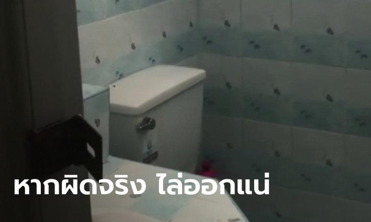 ตั้งกรรมการสอบครูคณิตฯ กระทำชำเราเด็ก ม.1 ในห้องน้ำ ขณะที่เจ้าตัวลาป่วยติดต่อไม่ได้
