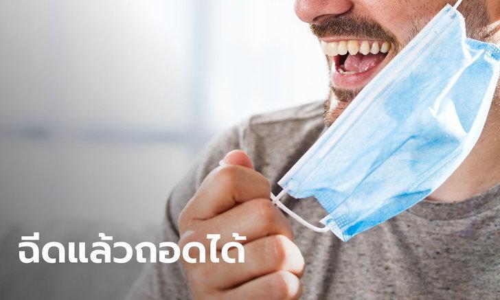 CDC เผย ผู้ที่ฉีดวัคซีนโควิดแล้ว สามารถพบปะกันได้ ไม่ต้องสวมหน้ากากอนามัย