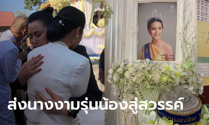 """ส่ง """"น้ำมนต์ มนชนิตว์"""" รองนางสาวไทยปี 62 สู่สวรรค์ """"บุ๋ม ปนัดดา"""" ร่ำไห้สวมกอดคุณแม่"""