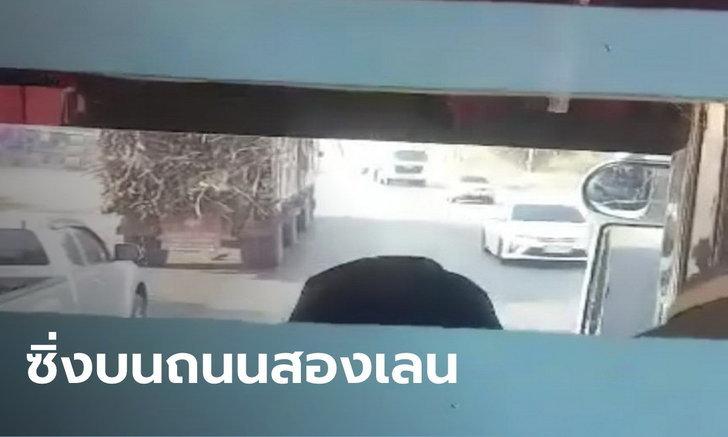 ซิ่งท้านรก รถทัวร์ขับไล่ล่ารถอ้อยชนแล้วหนี สุดท้ายทิ้งผู้โดยสารโบกรถไปต่อกันเอง