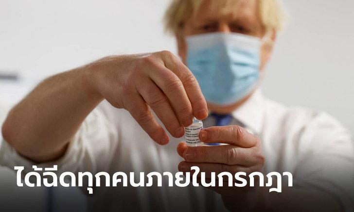 """อังกฤษเร่งฉีด """"วัคซีนโควิด-19"""" ตั้งเป้าทุกคนได้ฉีดเข็มแรกภายในกรกฎานี้"""