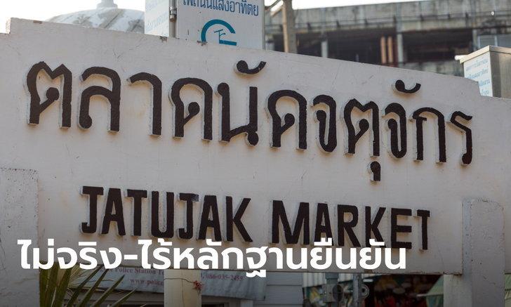 สธ.ปฏิเสธข่าวสื่อนอกรายงานต้นตอโควิดเกิดที่ไทย-หมอธีรวัฒน์ ยันค้างคาวมงกุฎมีทั่วเอเชีย