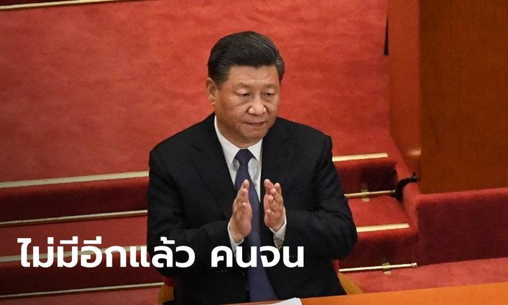 """""""สี จิ้นผิง"""" ประกาศชัยชนะ ขจัดความยากจนในประเทศจีนได้อย่างสมบูรณ์"""