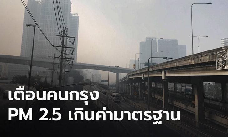 แนะคนกรุง ลดเวลาทำกิจกรรมกลางแจ้ง หลังพบ PM2.5 พุ่งเกินมาตรฐาน 22 จุด