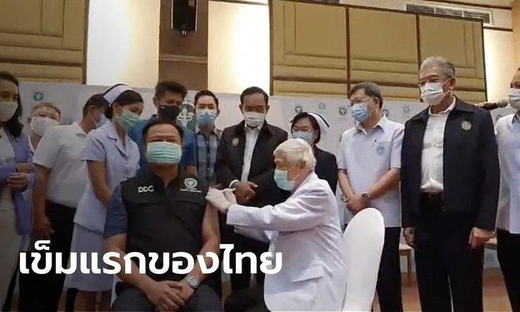 """ฉีดแล้ว! """"อนุทิน"""" รับวัคซีนโควิด-19 เข็มแรกของไทย """"ประยุทธ์"""" ยืนให้กำลังใจ"""