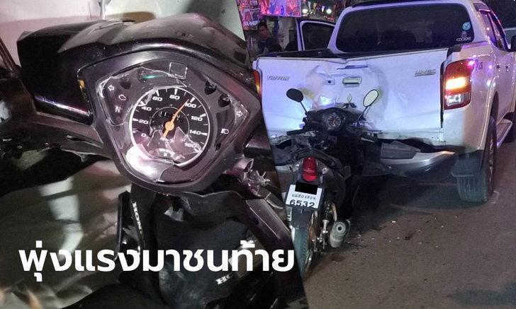 จยย.หนุ่มวัย 23 ปี พุ่งชนท้ายรถกระบะจอดริมถนนตายคาที่ เข็มไมล์ค้างที่ 100