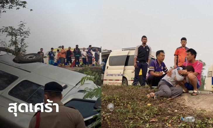 รถตู้รับส่งนักเรียน พลิกคว่ำตกสะพาน นักเรียนชาย 7 ขวบเสียชีวิต บาดเจ็บอีก 3 ราย