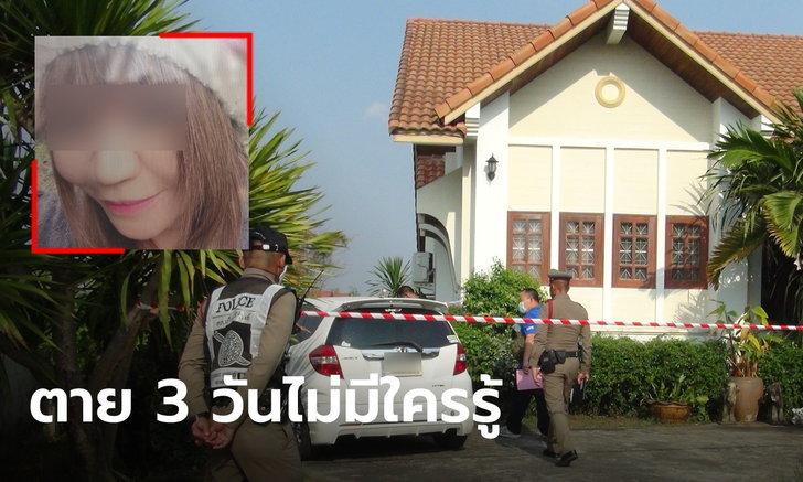 ครูสาวเสียชีวิตอืดคาเตียงในบ้านหรู พบรอยไหม้ที่แขน เสียบชาร์จแท็บเล็ตไว้ข้างตัว