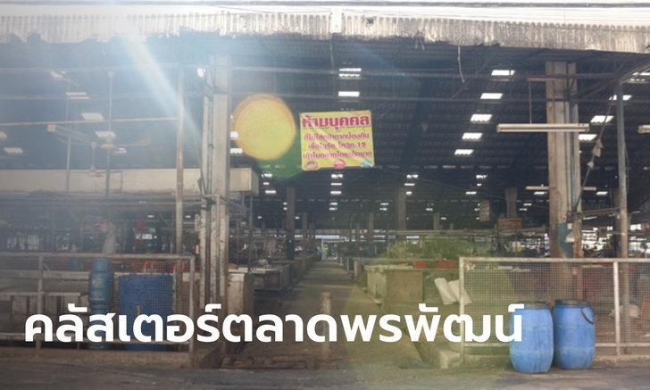 ไทม์ไลน์ผู้ป่วยโควิดเสียชีวิต รายที่ 84 ของไทย ติดเชื้อจากหลาน คลัสเตอร์ตลาดพรพัฒน์