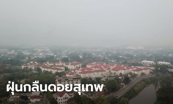 เชียงใหม่ ฝุ่น PM 2.5 แย่อันดับ 4 ของโลก ดอยสุเทพหายไปไหนไม่มีใครทราบ