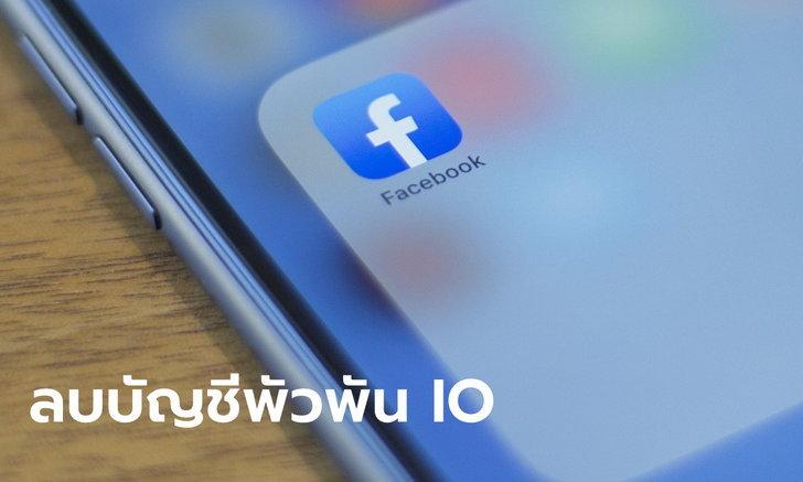 เฟซบุ๊ก แถลงปิดกว่าร้อยบัญชีของกองทัพไทย เหตุพัวพันปฏิบัติการไอโอในชายแดนใต้