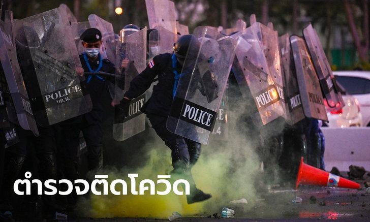 รอลุ้นผลตรวจซ้ำ พบตำรวจชุดควบคุมฝูงชน #ม็อบ28กุมภา ติดโควิด-19