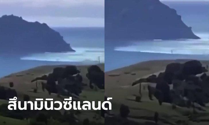เผยคลิประทึก! สึนามิโถมอ่าวนิวซีแลนด์ หลังเกิดแผ่นดินไหวใหญ่ 3 ครั้งติดในทะเล