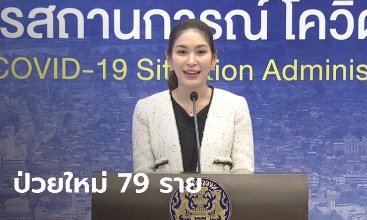 โควิดวันนี้ ศบค.รายงานไทยพบผู้ติดเชื้อ 79 ราย สะสม 26,241 ราย ไม่มีเสียชีวิตเพิ่ม