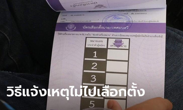 วิธีการแจ้งเหตุที่ไม่สามารถไปใช้สิทธิเลือกตั้งเทศบาล ตั้งแต่วันนี้ ถึง 4 เมษายน 2564