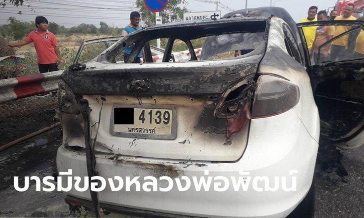 พ่อลูกหนีตายระทึก รถเก๋งไฟไหม้ วิจารณ์แซ่ดพระคุ้มครอง-จับตาเลขทะเบียน