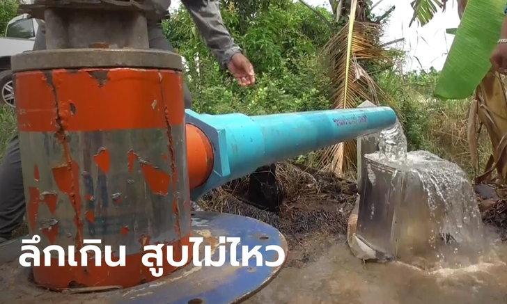 เร่งแก้ไขบ่อบาดาลรัฐถูกทิ้งร้าง ชาวบ้านไม่ใช้เพราะท่อลึกเกินไป ไม่คุ้มค่าน้ำมันเครื่องสูบน้ำ