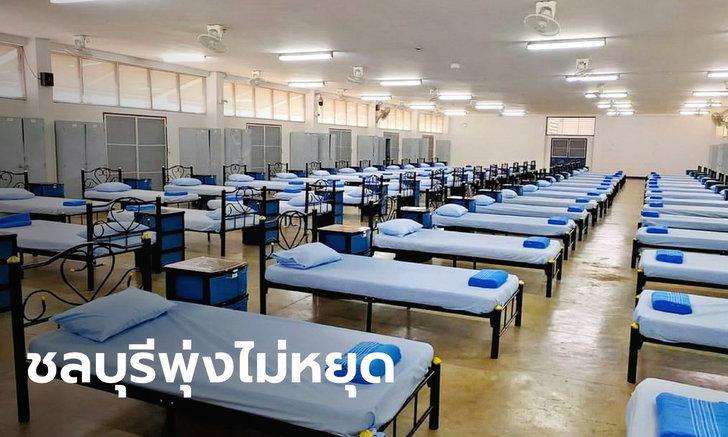 ชลบุรีติดเชื้อโควิดเพิ่มอีก 97 ราย เชื่อมโยงสถานบันเทิงเพียบ รอผลอีก 1,360 ราย