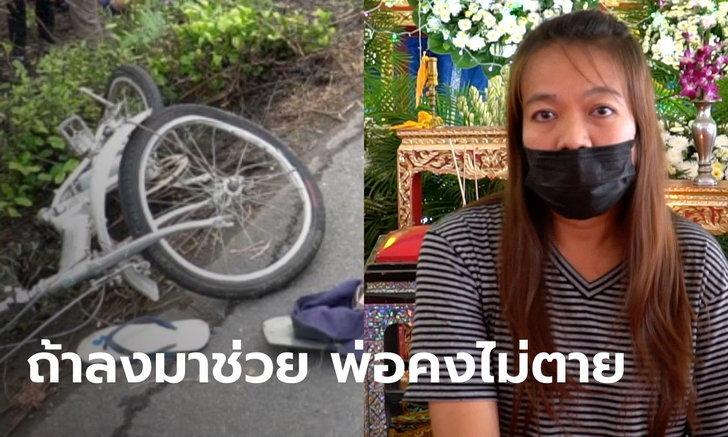 ลูกสาวคุณตาถูกรถชนตอนปั่นจักรยาน เผยคู่กรณีมาขอขมา อ้างไม่รู้ว่าชนคนจึงไม่หยุดดู