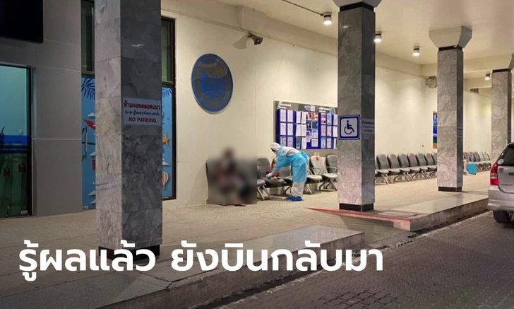ป่วน! ผู้ป่วยรู้ผลตรวจติดโควิดจาก กทม. แล้วยังนั่งเครื่องบินกลับนครศรีฯ ทำคนเสี่ยงยกลำ