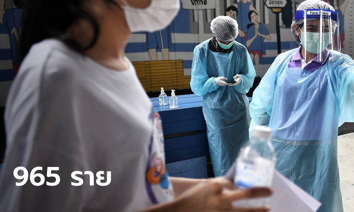 ยังพุ่งอยู่! สธ.รายงาน ยอดผู้ติดเชื้อในไทยวันนี้ 965 ราย ป่วยสะสม 34,575 ราย