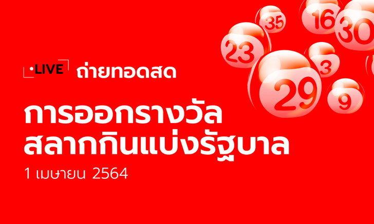 ถ่ายทอดสดหวย ตรวจหวย สลากกินแบ่งรัฐบาล งวด 1 เมษายน 2564