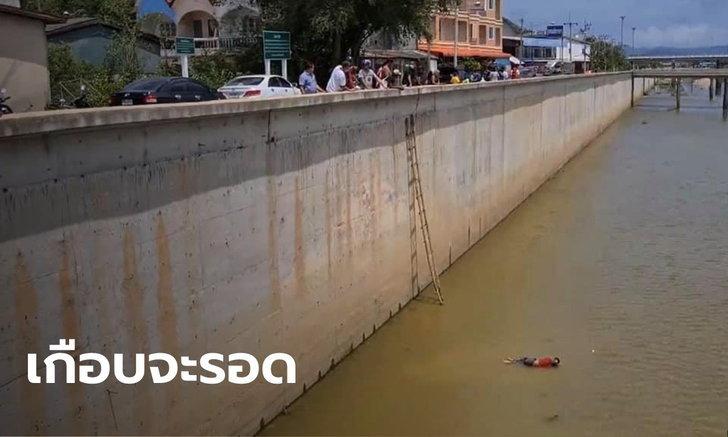 จุดจบพ่อค้ายา กระโดดคลองหนีตำรวจ แต่น้ำตื้นแค่ 1 ฟุต ขาหักทั้ง 2 ข้าง