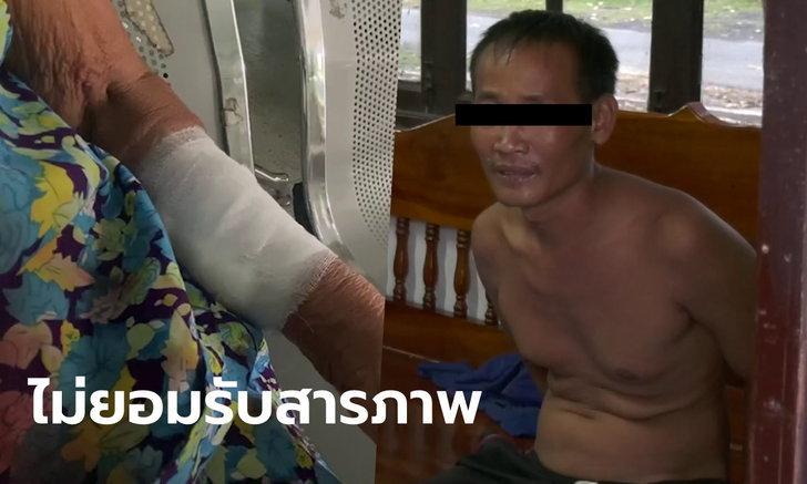 หนุ่มตาเดียว เอาเสียมสับแขนเพื่อนบ้านวัย 81 แผลเหวอะ แฉประวัติตาบอดเพราะซ้อมแม่
