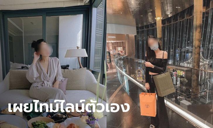 สาวสวยติดโควิด โพสต์แจงไทม์ไลน์ตัวเอง พักโรงแรมหรู ช้อปแบรนด์เนมห้างดังเพียบ
