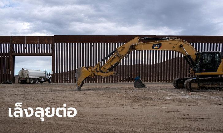 แฉรัฐบาลไบเดน เล็งเดินหน้าสร้างกำแพงกั้นชายแดน หลังคนลักลอบเข้าสหรัฐพุ่ง