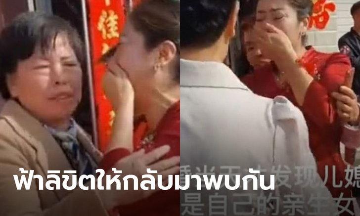 แม่ชาวจีนตะลึงกลางงานแต่ง เพิ่งรู้ว่าที่สะใภ้คือลูกสาวที่หายไปตั้งแต่เด็ก