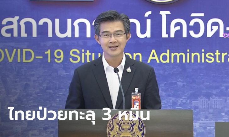 """ฉุดไม่อยู่! โควิดวันนี้ 405 ราย """"หมอทวีศิลป์"""" แถลงยอดติดเชื้อไทยพุ่ง ทะลุ 30,310 ราย"""