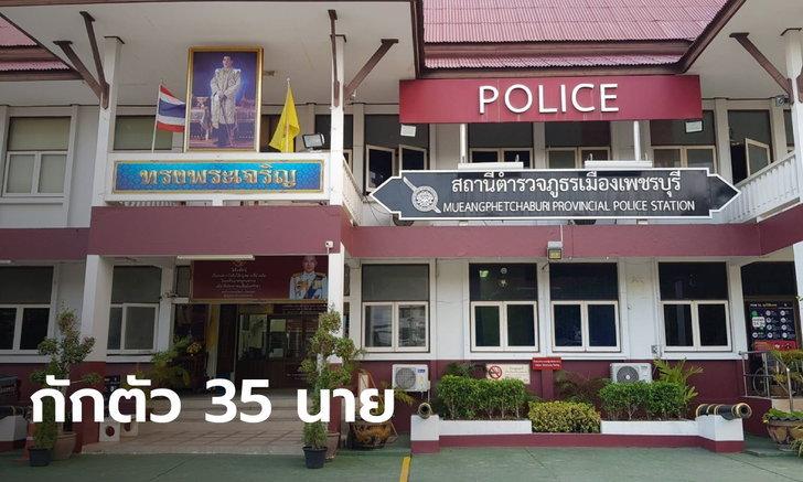 ป่วนทั้งโรงพัก! สั่งกักตัวตำรวจ สภ.เมืองเพชรบุรี 35 นาย หลังพบ รองผู้กำกับติดโควิด
