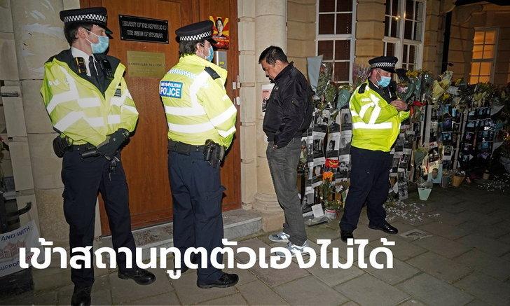 ทูตเมียนมาถูกห้ามเข้าสถานทูตตัวเองในอังกฤษ หลังแสดงจุดยืนสนับสนุนอองซานซูจี
