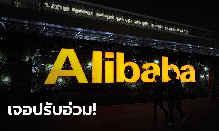 """จีนลงโทษ """"อาลีบาบา"""" ผูกขาดตลาด ปรับหนัก 8.74 หมื่นล้านบาท"""