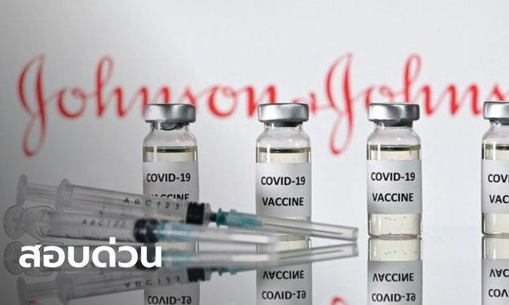 ยุโรปสั่งสอบ วัคซีนจอห์นสันแอนด์จอห์นสัน หลังมีคนฉีดแล้วพบภาวะลิ่มเลือดอุดตัน