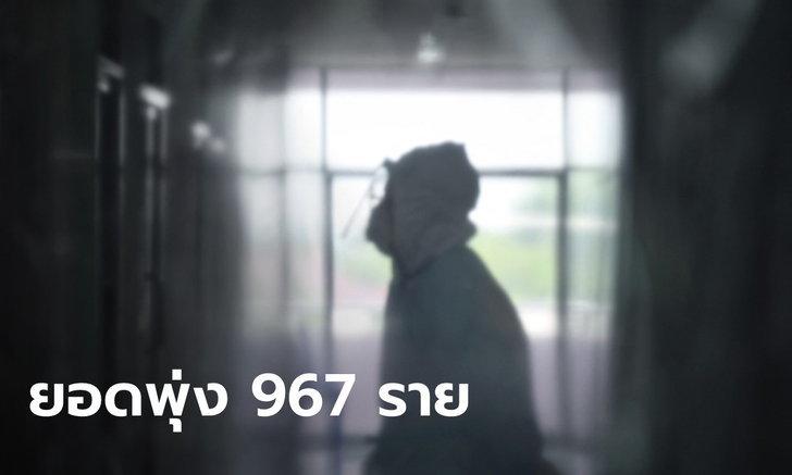 โควิดวันนี้ 967 ราย! ศบค.รายงานยอดผู้ติดเชื้อในไทย ป่วยสะสม 32,625 ราย