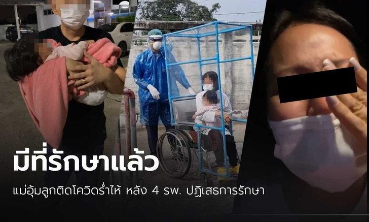 """""""มีที่รักษาแล้ว"""" ครอบครัวเด็ก 10 เดือนติดโควิด แม่ร่ำไห้ หลัง 4 โรงพยาบาลปฏิเสธการรักษา"""
