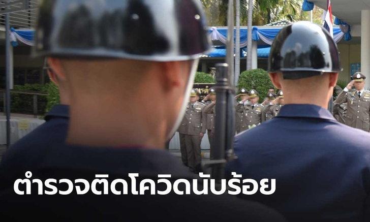 รองโฆษก ตร.เผย จำนวนตำรวจติดโควิดล่าสุด 113 นาย สังกัดนครบาลเกือบครึ่ง